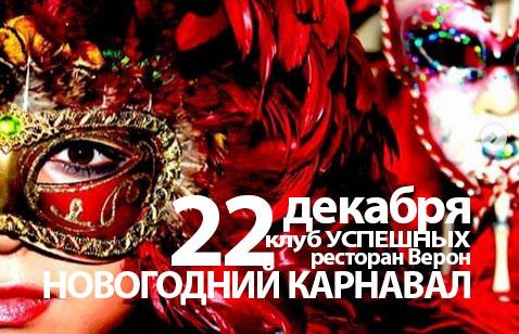 22 декабря — у Клуба Успешных будет Новогодний карнавал