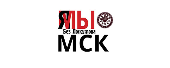 клуб ОЧЕНЬ ДЕЛОВЫЕ ЛЮДИ поддерживает Московский Сигарный Клуб в защите его прав против рейдерского захвата