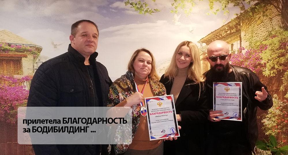ОЧЕНЬ ДЕЛОВЫЕ ЛЮДИ и МЕЛИССУ ФЛЕМИНГ наградили за … бодибилдинг!