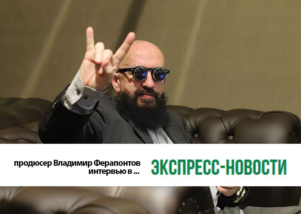 Интервью с Президентом клуба ОЧЕНЬ ДЕЛОВЫЕ ЛЮДИ, продюсером Владимиром Ферапонтовым