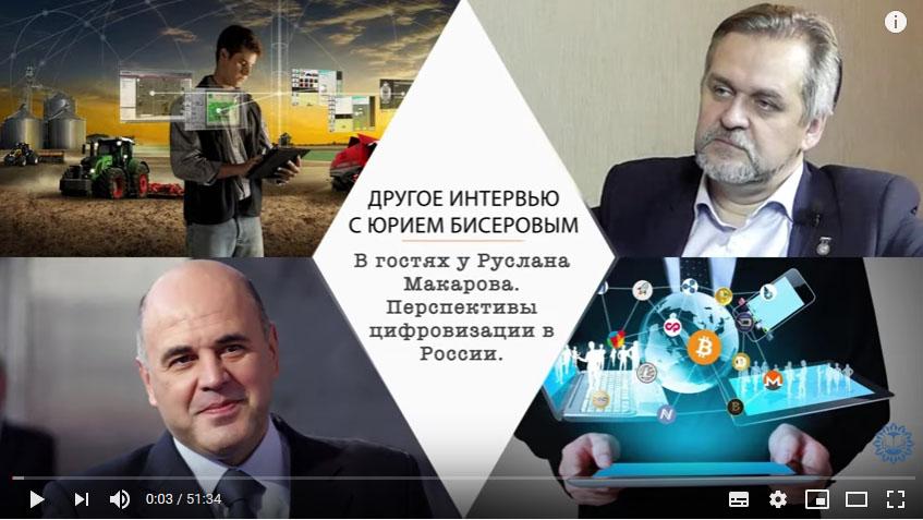 В гостях у Руслана Макарова. Кто такой Руслан Макаров? Что такое цифровизация?