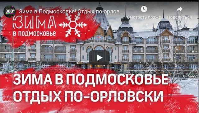 Зимний отдых в ОРЛОВСКОМ. Видео