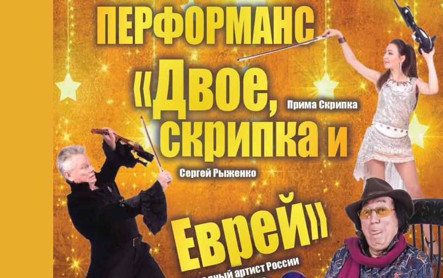 13 февраля — перфоманс «Двое, скрипка и еврей» от Народного Артиста России Евгения Герчакова
