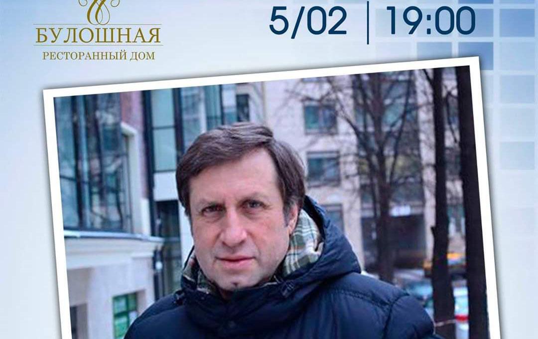 5 февраля в Булошной день рождения Александра Вулыха