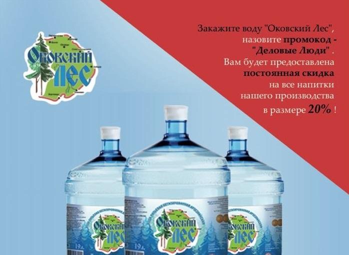 для ДЕЛОВЫХ ЛЮДЕЙ скидка на питьевую воду ОКОВСКИЙ ЛЕС