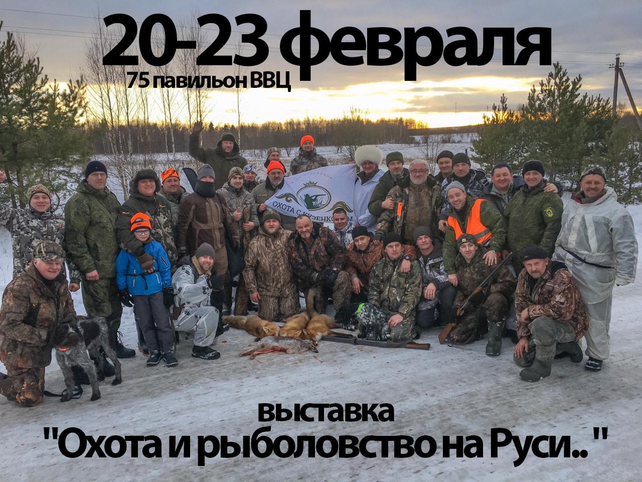 c 20 февраля по 23 февраля в 75 павильоне ВВЦ пройдёт выставка «Охота и рыболовство на Руси..»