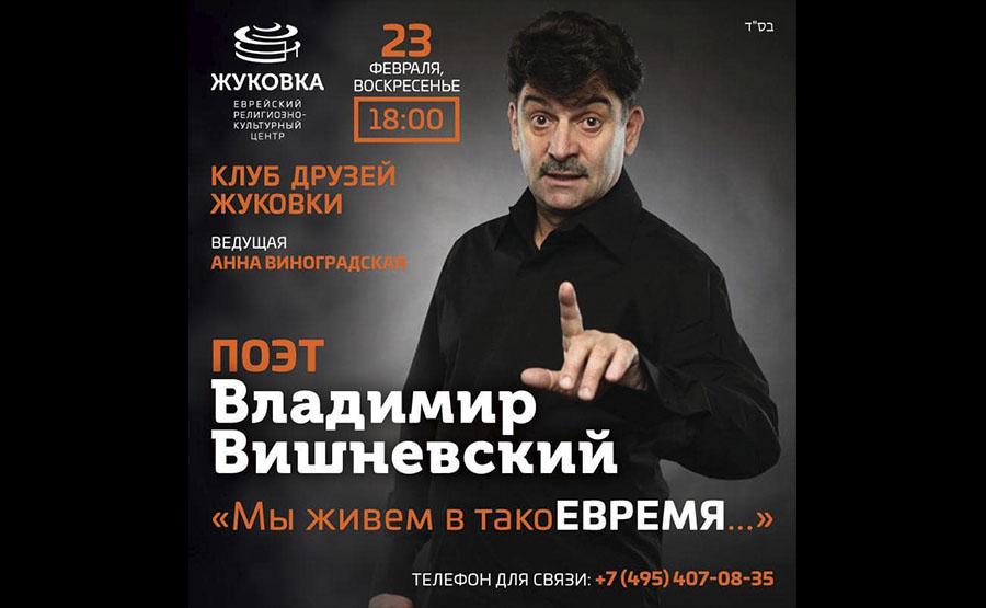 23 февраля Владимир Вишневский в Жуковке — мы живём в такоЕВРЕмя …