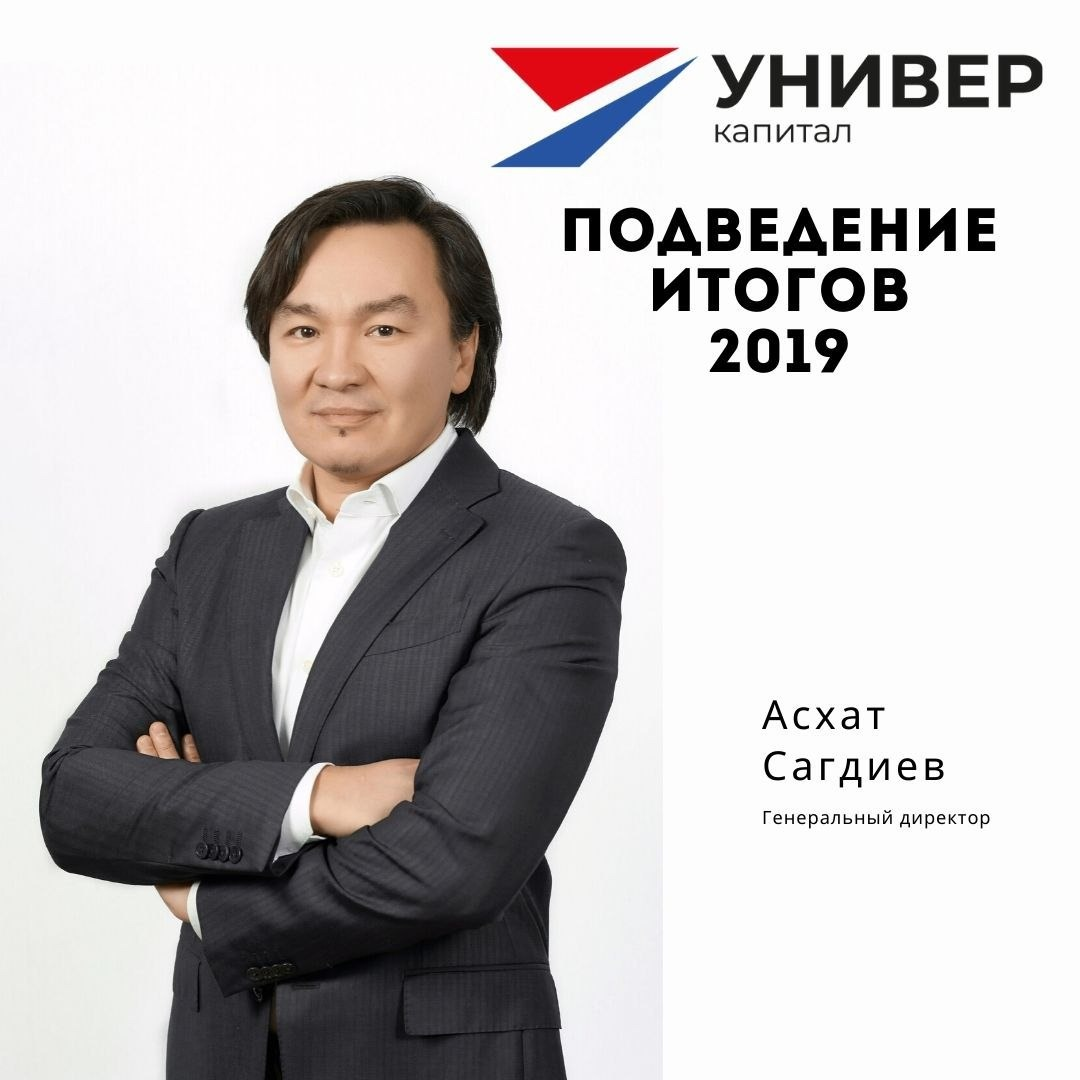 УНИВЕР Капитал подвел итоги 2019 года