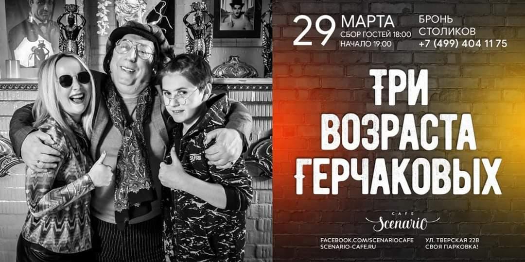 29 марта — Три возраста Герчаковых