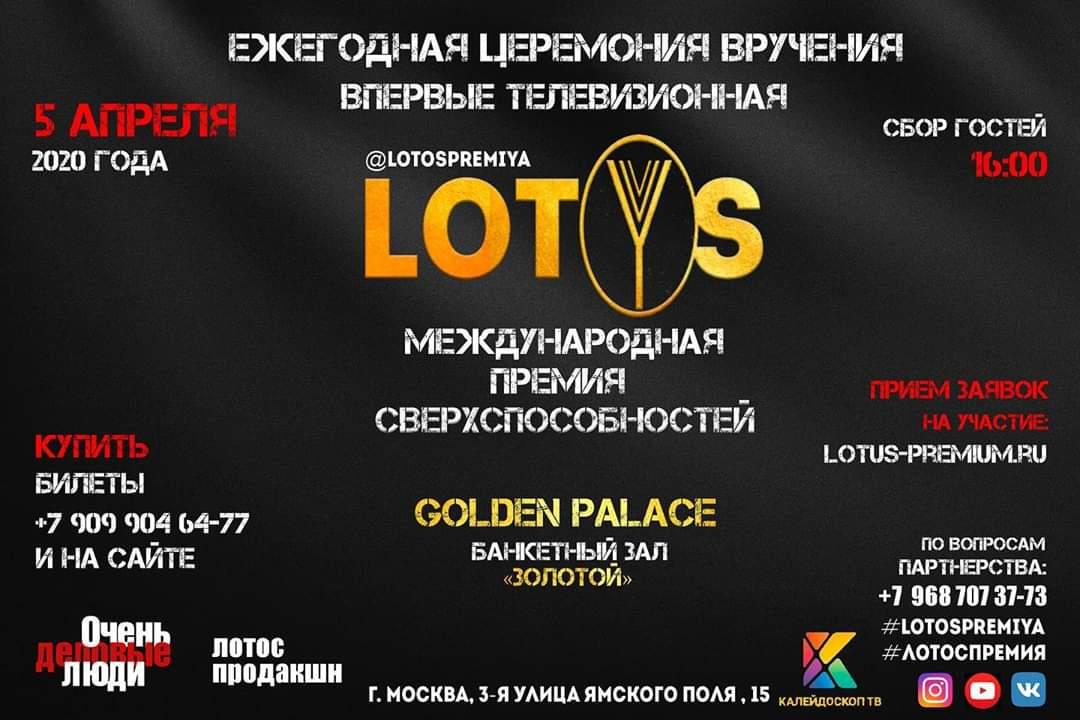 5 апреля 2020 года. — Приглашаем вас на ежегодную церемонию награждения Международной премии в области сверхспособностей «Лотос»‼️