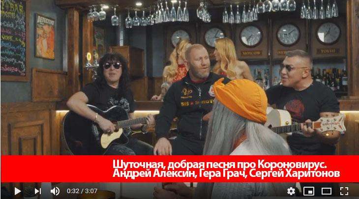 Шуточная, добрая песня про Короновирус — Андрей Алексин, Гера Грач, Сергей Харитонов