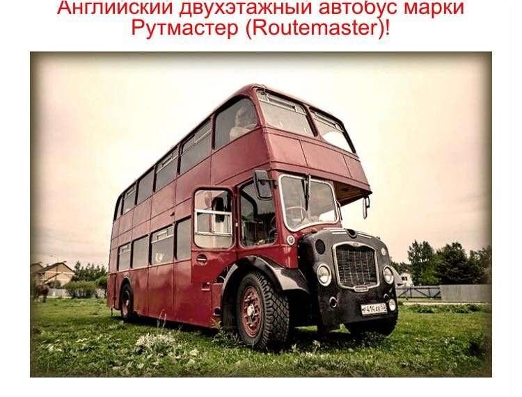 Английский двухэтажный автобус марки РУТМАСТЕР