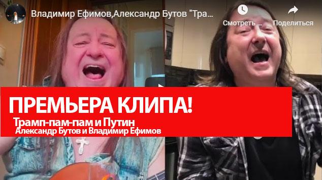 """ПРЕМЬЕРА! Эта карантинно-музыкальное, сатирическo-политическое мнение под названием """" Трамп-пам-пам и Путин"""""""