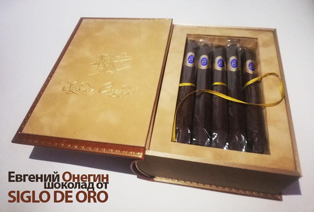 шоколад от SIGLO DE ORO