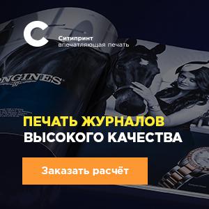 генеральный партнёр клуба ДЕЛОВЫЕ ЛЮДИ — типография СИТИ ПРИНТ