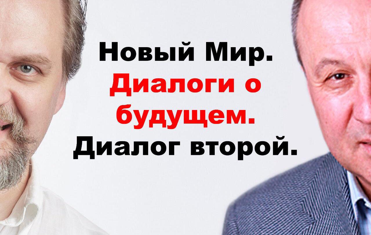 Новый мир. Диалоги о будущем. Диалог Руслана Макарова с Иваном Кононовым. Эпизод 1 и 2