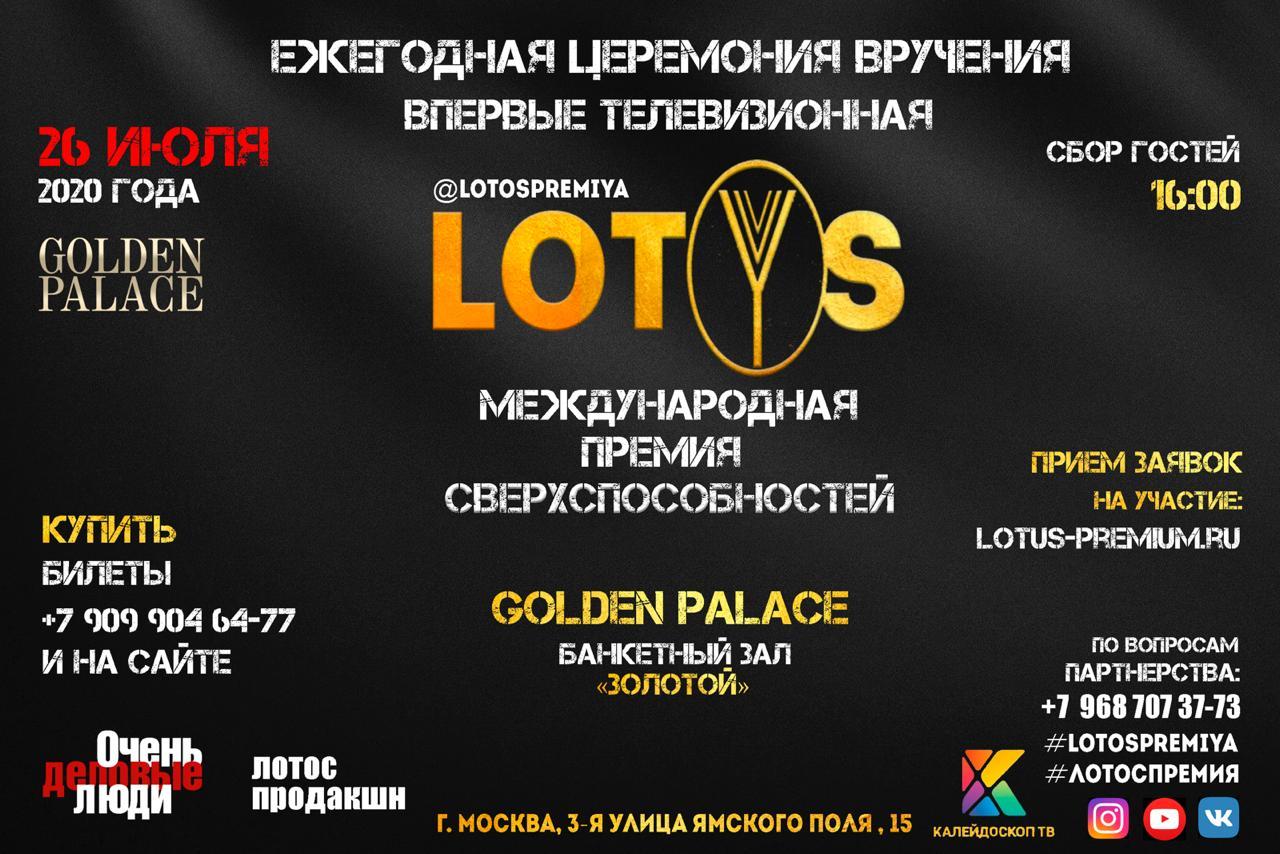 26 июля!!!! — Приглашаем вас на ежегодную церемонию награждения Международной премии в области сверхспособностей «Лотос»‼️