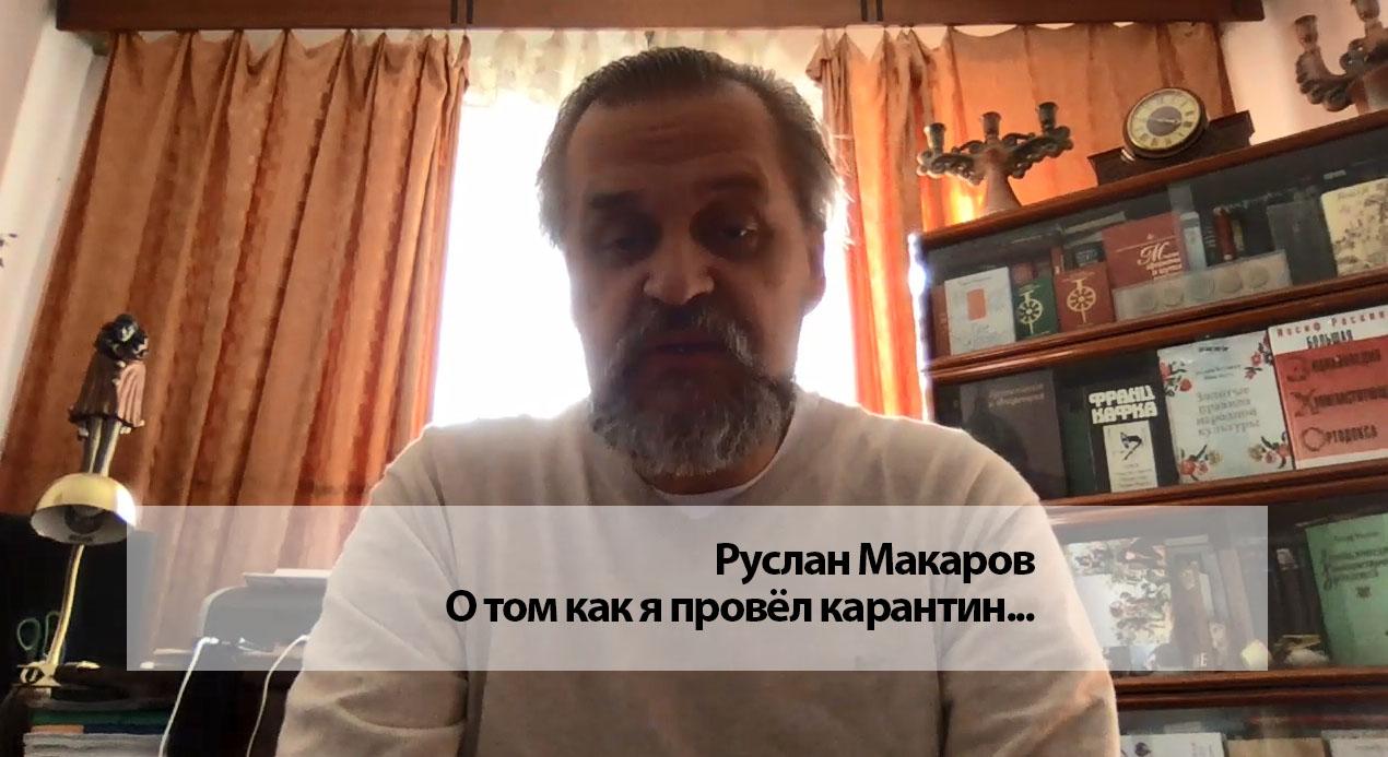 А как Вы провели карантин? Руслан Александрович Макаров – Президент международного Фонда «Человечество», ректор Института Цифровой Экономики