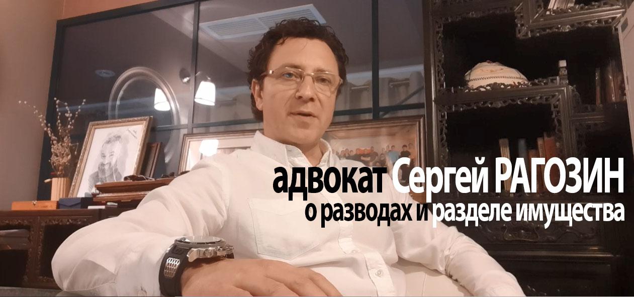 адвокат Сергей Рагозин о разводах и разделе имущества