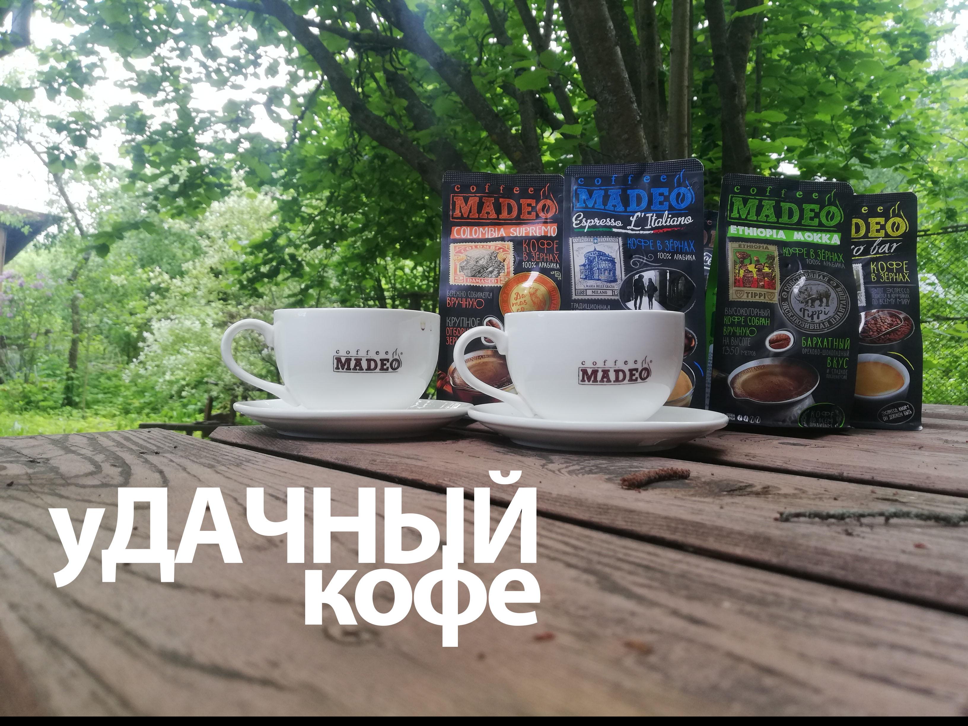 уДачный кофе — кофе для тех у кого есть дача…