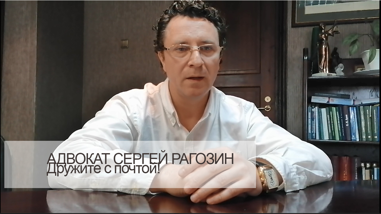 рекомендации от адвоката Рагозина . Зачем надо дружить с Почтой России