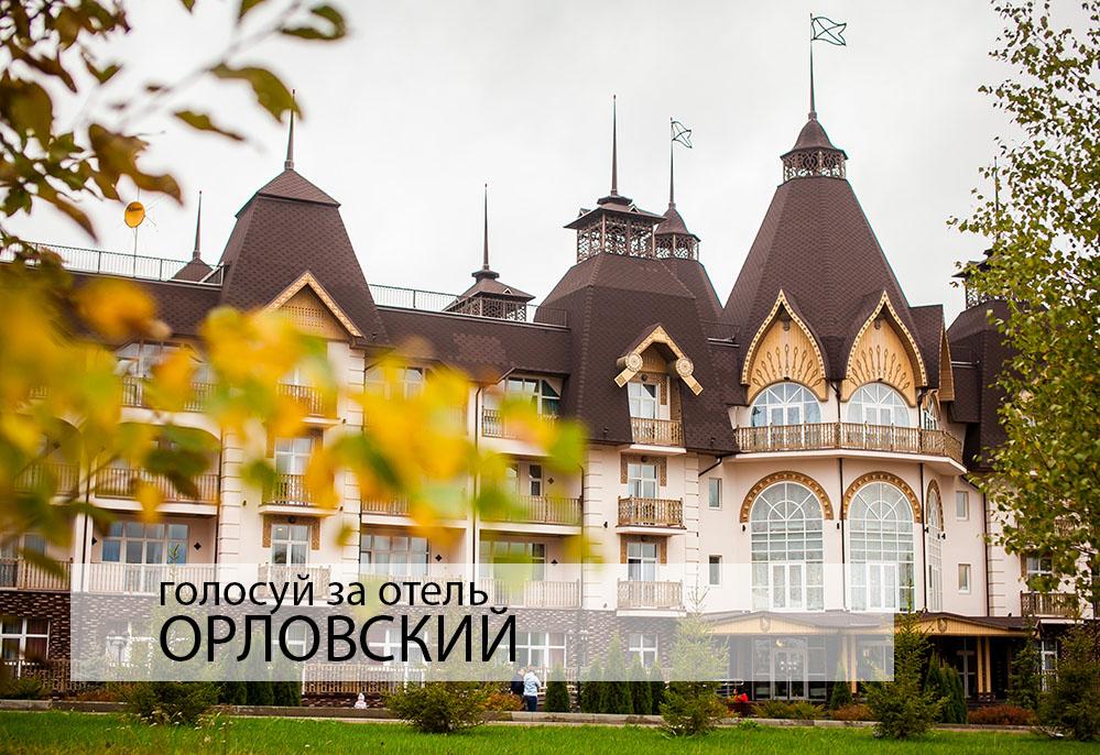 Голосуй за отель Орловский — в конкурсе «Национальная гостиничная премия» на номинацию *лучший загородный отель подмосковья*