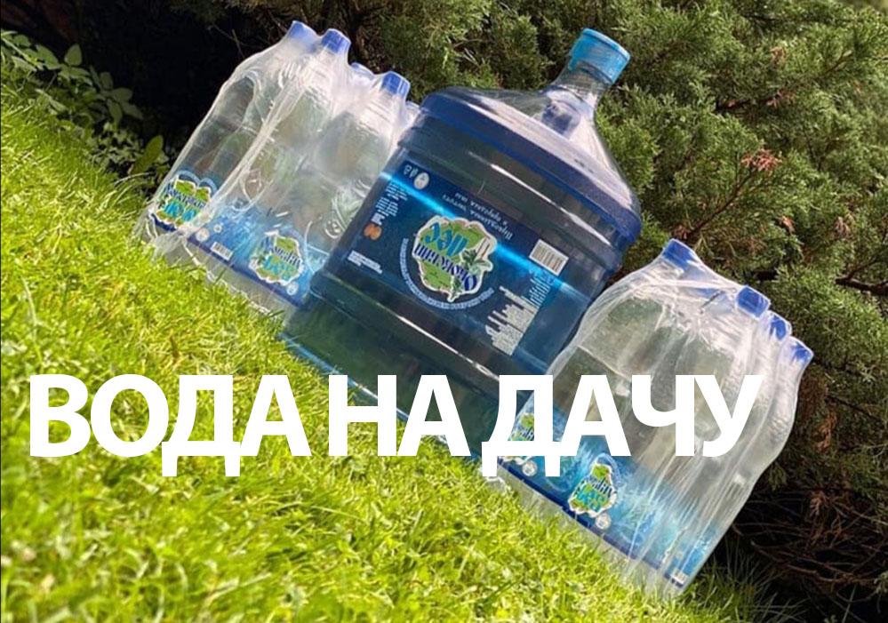 вода для дачи и не только