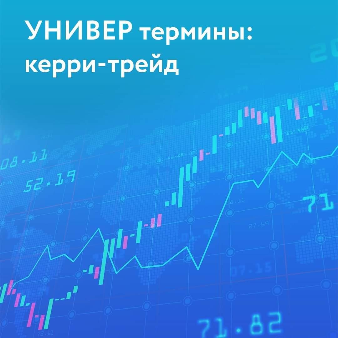 #УНИВЕРтермины ― рубрика, в которой мы раскрываем важные и интересные понятия на фондовом рынке.