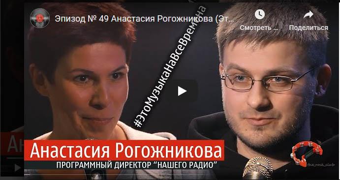 ВидеоИнтервью. Анастасия Рогожникова — программный директор НАШЕго радио.