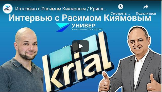 новости от ООО «УНИВЕР Капитал» — Интервью с Расимом Киямовым / КриалЭнергоСтрой
