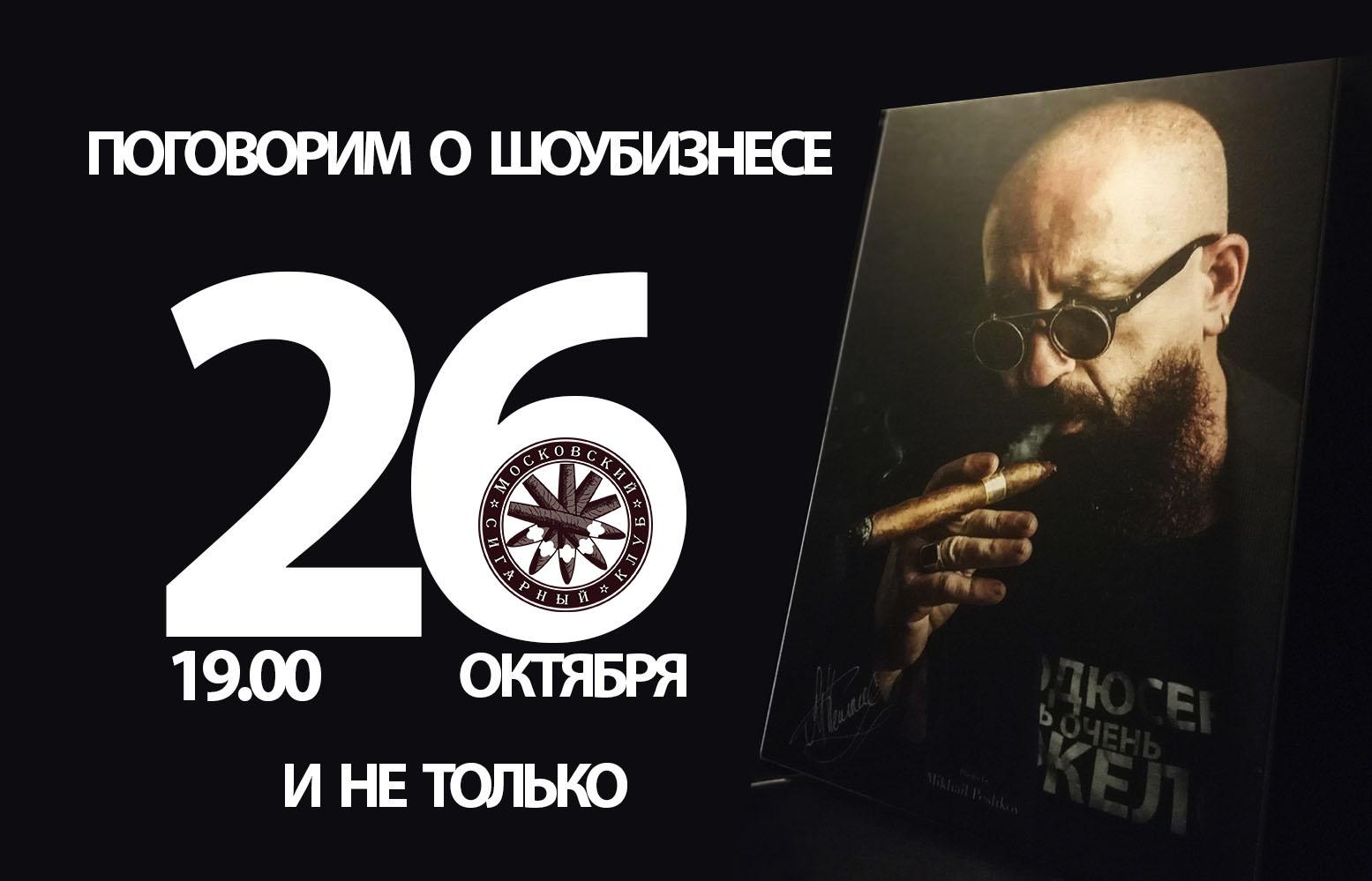 26 октября творческий вечер продюсера Владимира Ферапонтова для Московского Сигарного Клуба