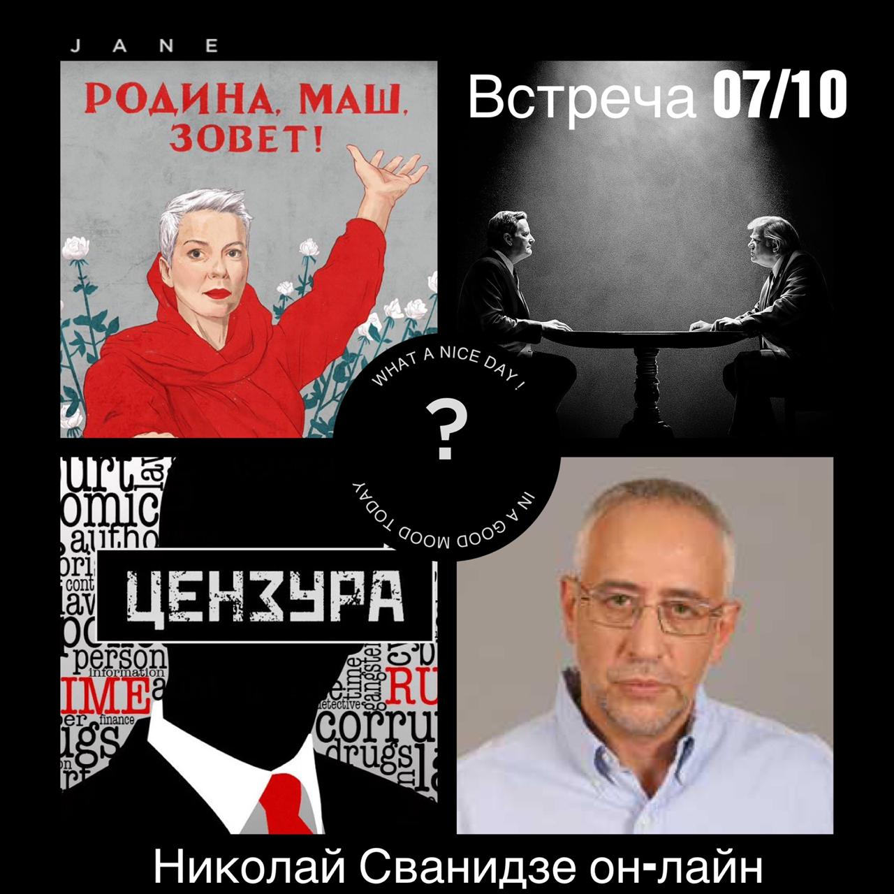 07 октября — Вебинар Николая Сванидзе «Политический диагноз и прогнозы»