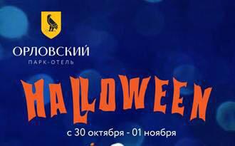 30 октября — 1 ноября в парк-отеле Орловский празднуем Хэлллоуин!!!