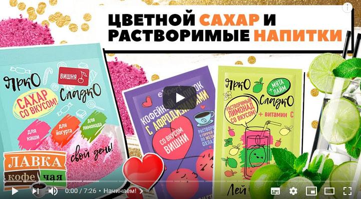 Цветной сахар с фруктовыми и ягодными вкусами от Ярко Сладко!