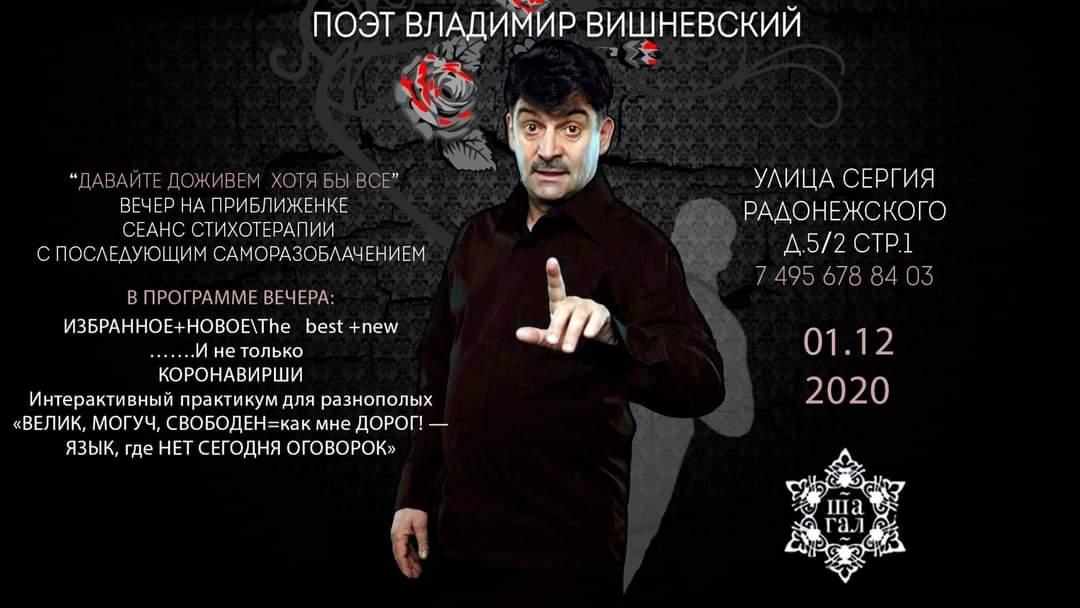 1 декабря —  Клуб-ресторан «Шагал» — приглашаем вас на встречу с экстраординарным артистом … Владимиром Вишневским