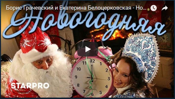 ВИДЕОКЛИП! Борис Грачевский и Екатерина Белоцерковская — Новогодняя песня!