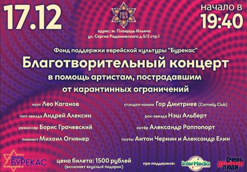 17 декабря в клубе-ресторане Шагал —  благотворительный концерт в поддержку артистов, оставшихся без работы из-за пандемии