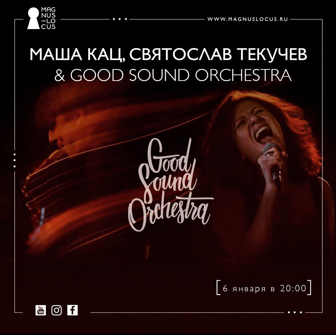 6 января — первый концерт года — Маша Кац – российская роковая, джаз-роковая и фанковая певица, актриса и продюсер.