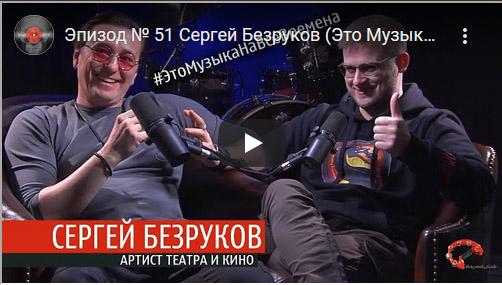 Сергей Безруков дал интервью нашему порталу