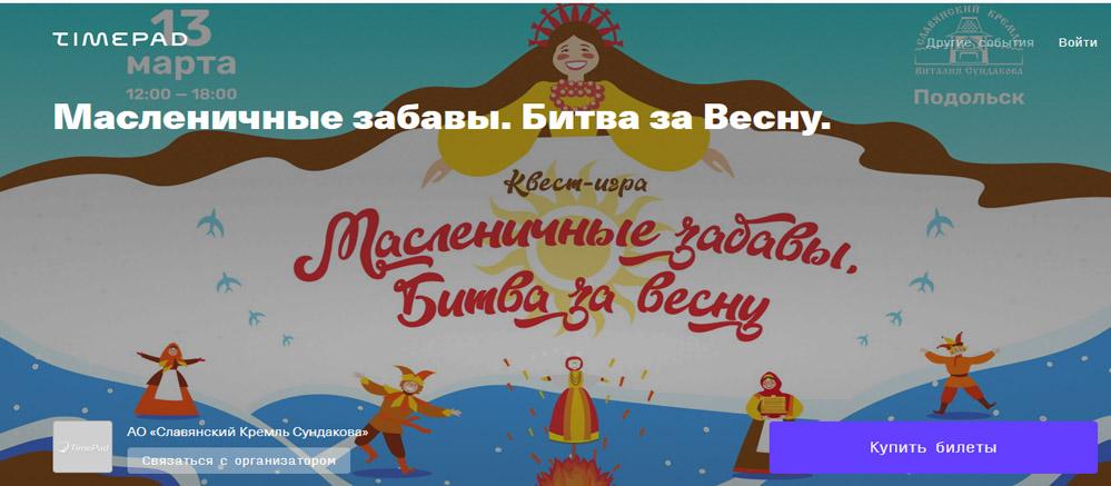 13 марта у Виталия Сундакова — МАСЛЕНИЧНЫЕ ЗАБАВЫ. Битва за Весну