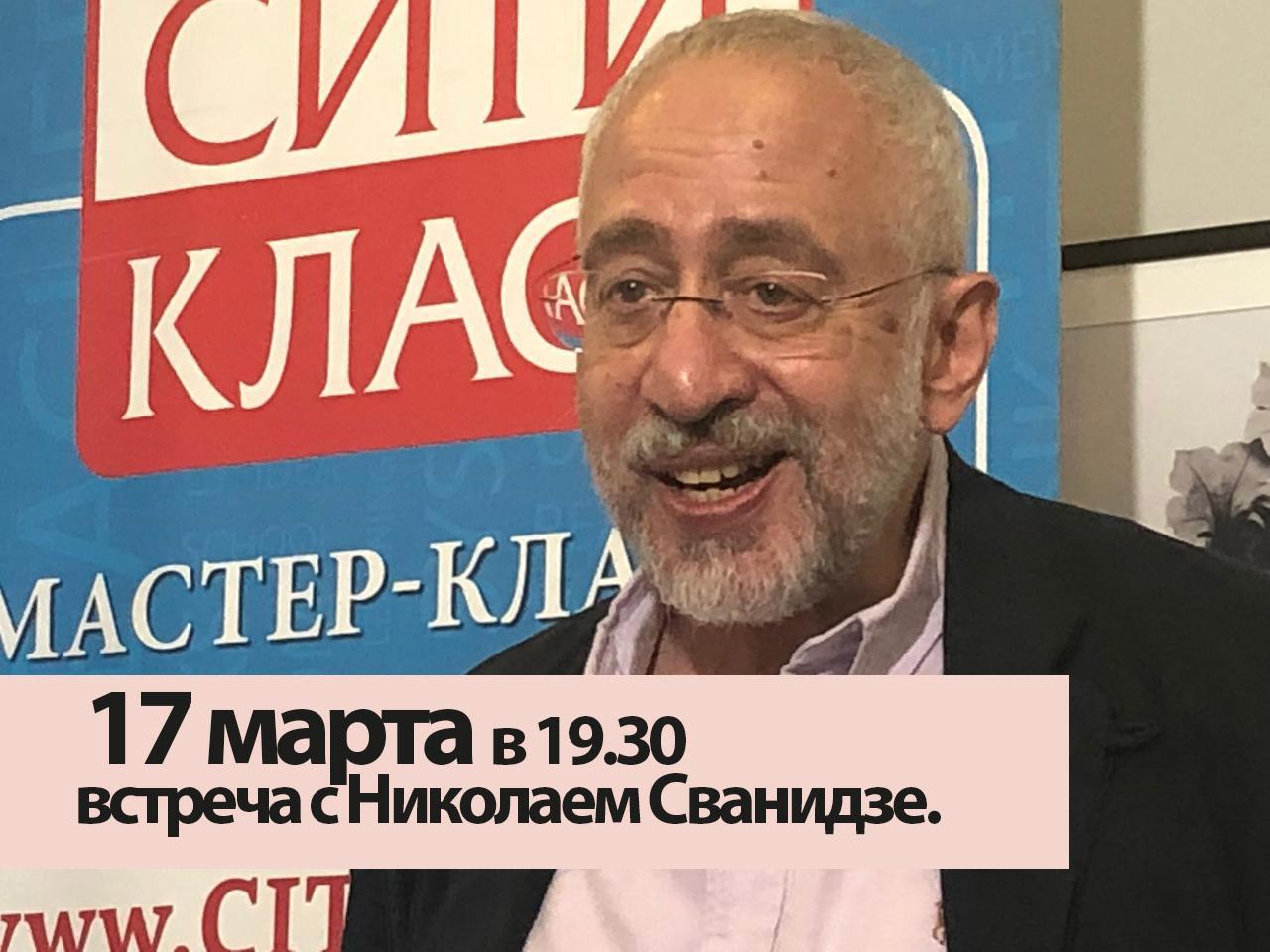 Приглашаем вас 17 Марта в 19.30 историческая встреча с Николаем Сванидзе.
