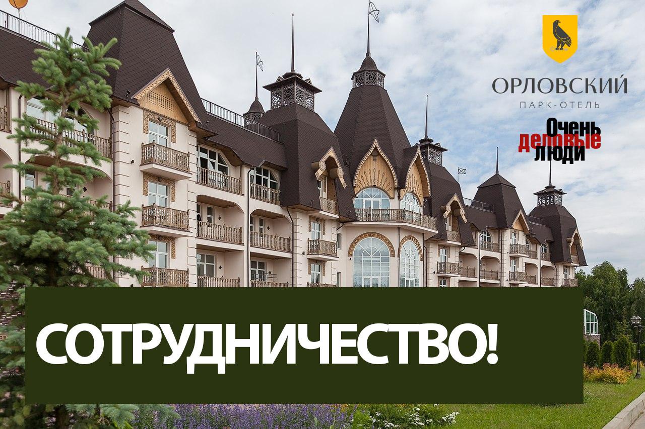 Сотрудничество клуба ОЧЕНЬ ДЕЛОВЫЕ ЛЮДИ с парк-отелем ОРЛОВСКИЙ выходит на НОВЫЙ УРОВЕНЬ
