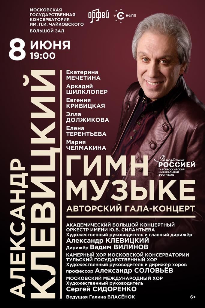 8 июня — Авторский Гала-Концерт АЛЕКСАНДРА КЛЕВИЦКОГО