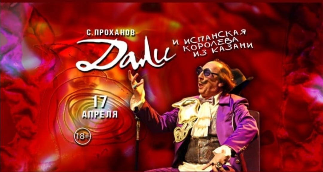 17 апреля все на ДАЛИ в театр ЛУНЫ