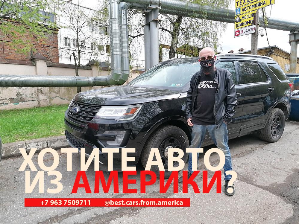 Best Cars From America или они уже в России