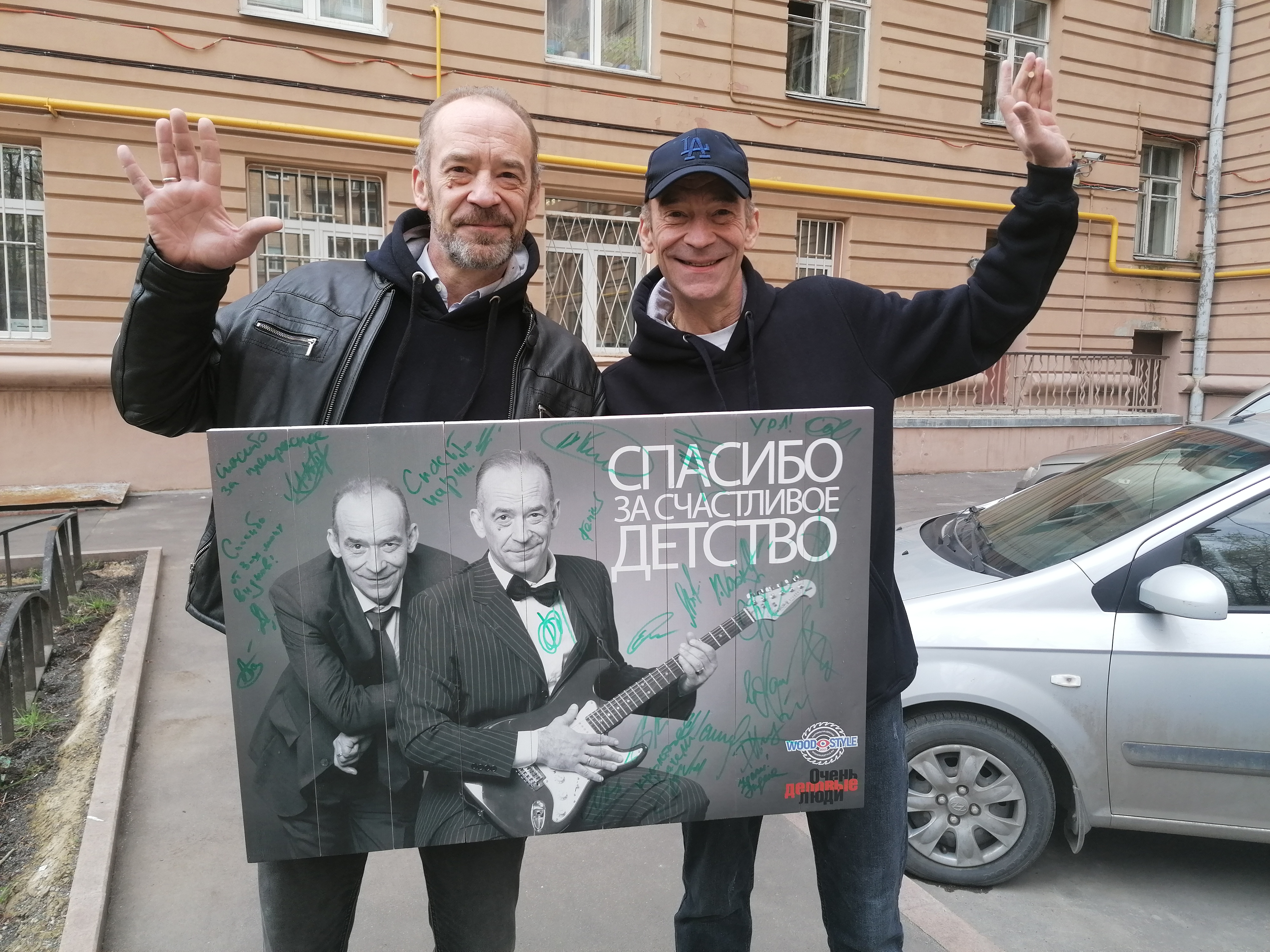 Братья Торсуевы говорят Вам спасибо!