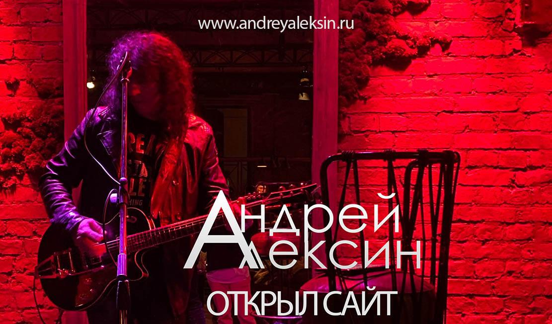 Андрей Алексин открывает свой сайт