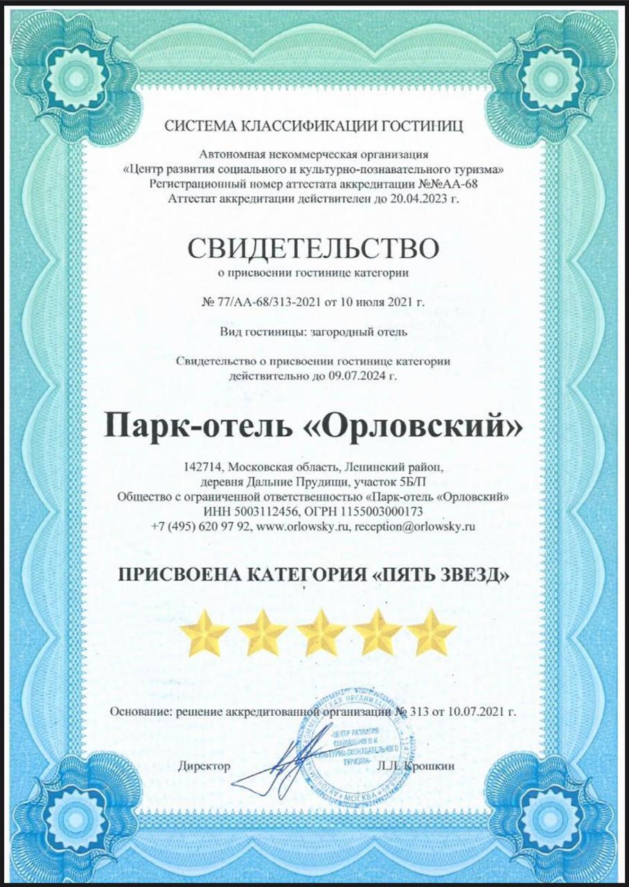 парк-отель ОРЛОВСКИЙ вновь получил 5 звёзд