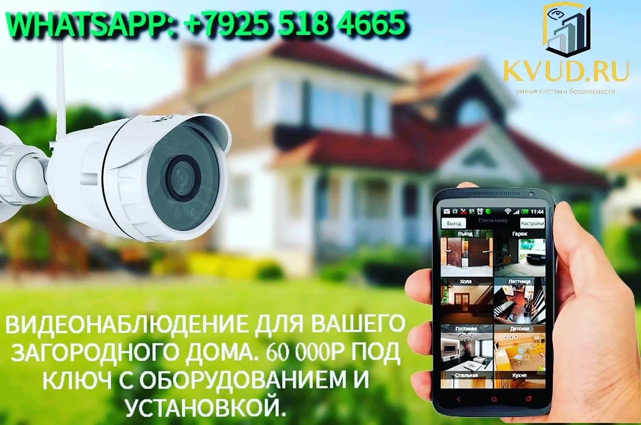 Установите видео наблюдение за Вашим домом, дачей, квартирой пока Вас там нет! — KVUD.RU