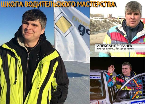 Александр Грачёв с ГЛАВНОЙ ДОРОГИ
